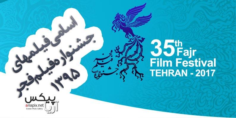 اسامی فیلمهای جشنواره فجر 95 , فیلمهای جشنواره فجر 95