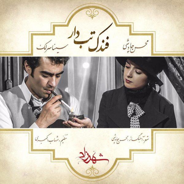 دانلود موزیک ویدیو فندک تب دار محسن چاوشی