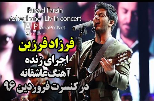 اجرای زنده آهنگ عاشقانه فرزاد فرزین در کنسرت تهران فروردین 96