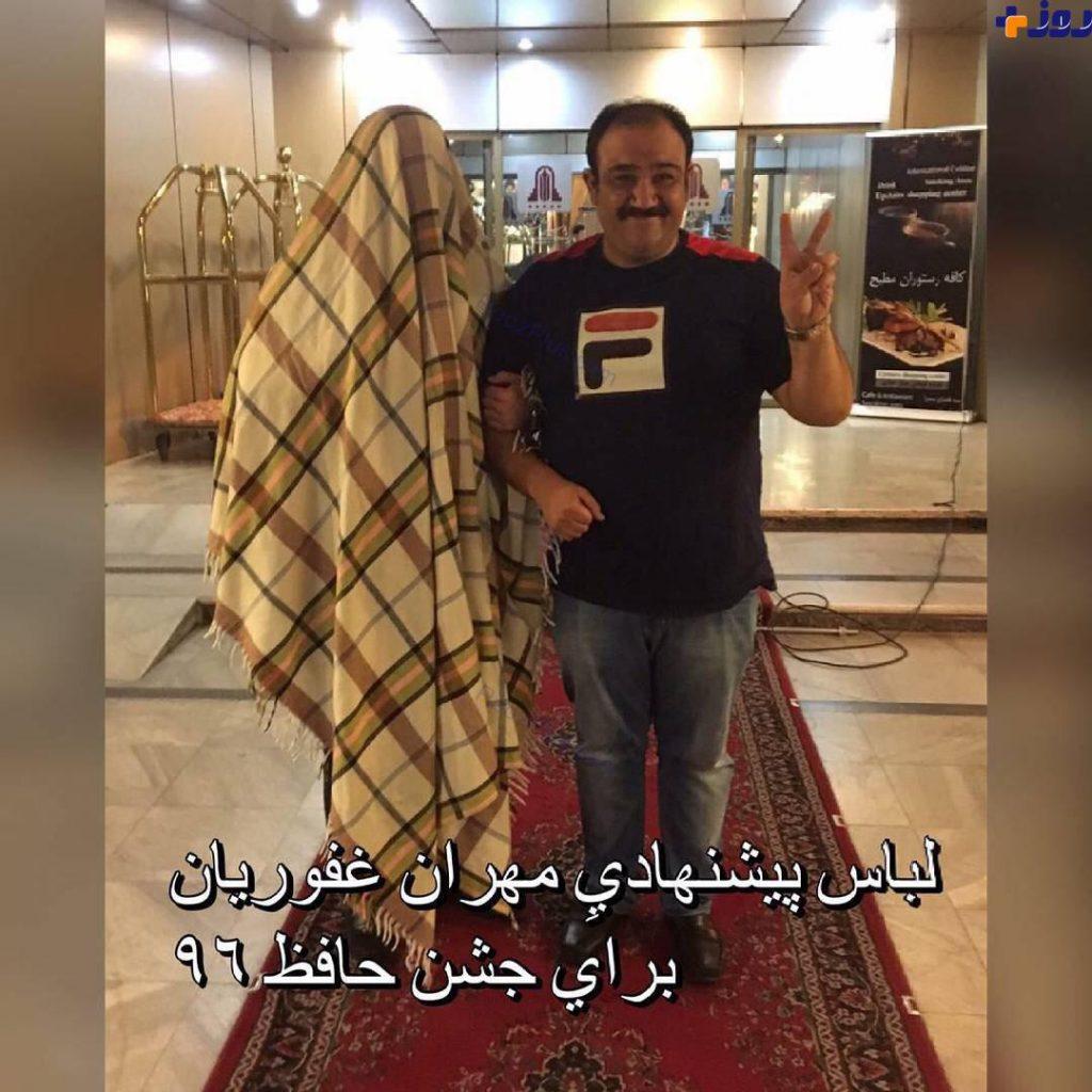 پیشنهاد مهران غفوریان برای لباس همسرش در پی توهین