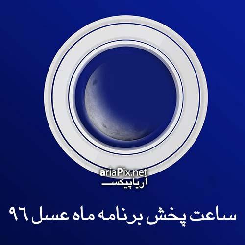 زمان پخش ماه عسل