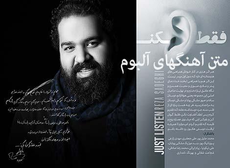 متن آهنگهای البوم فقط گوش کن رضا صادقی
