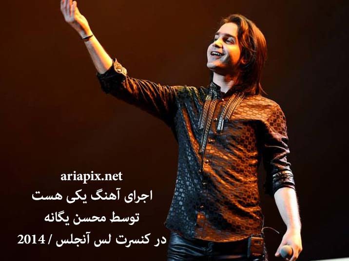 کنسرت لس آنجلس محسن یگانه یکی هست