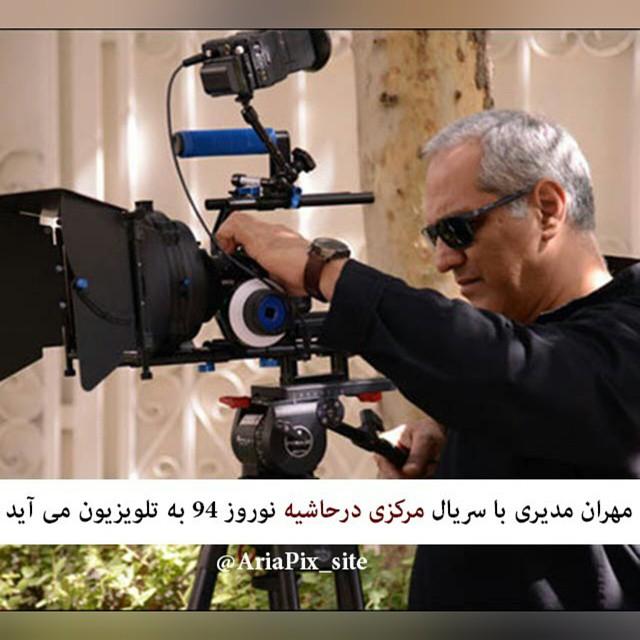 سریال مرکزی در حاشیه کارگردان مهران مدیری