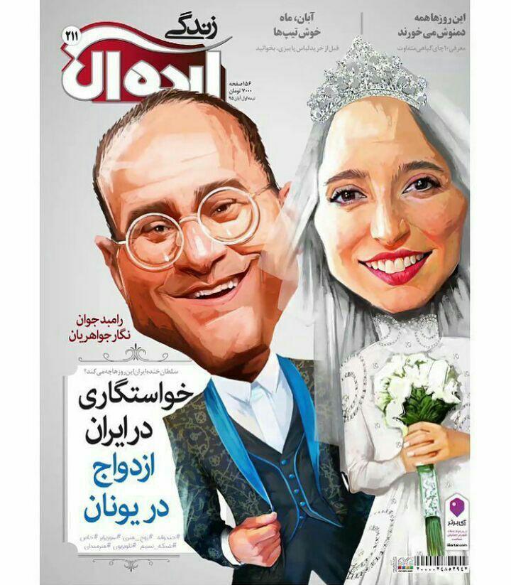 رامبد جوان و نگار جواهریان در مجله ایده آل