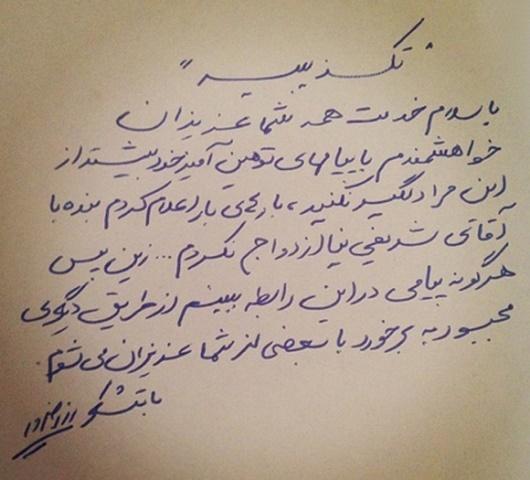 ازدواج رز رضوی و محمدرضا شریفی نیا