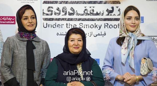 افتتاحیه فیلم زیر سقف دودی