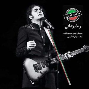دانلود آهنگ سریال ساخت ایران با صدای رضا یزدانی