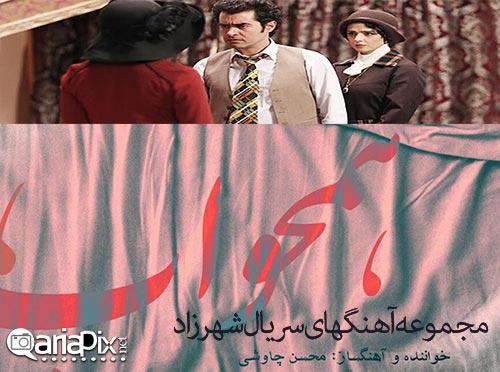 دانلود آهنگهای تیتراژ سریال شهرزاد