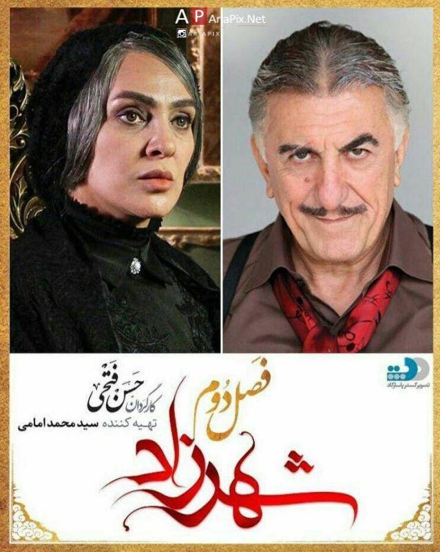 Image result for سریال شهرزاد فصل دوم