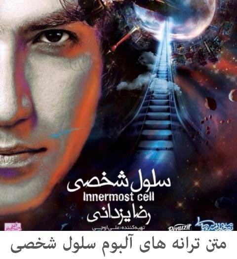 متن ترانه آلبوم رضا یزدانی سلول شخصی
