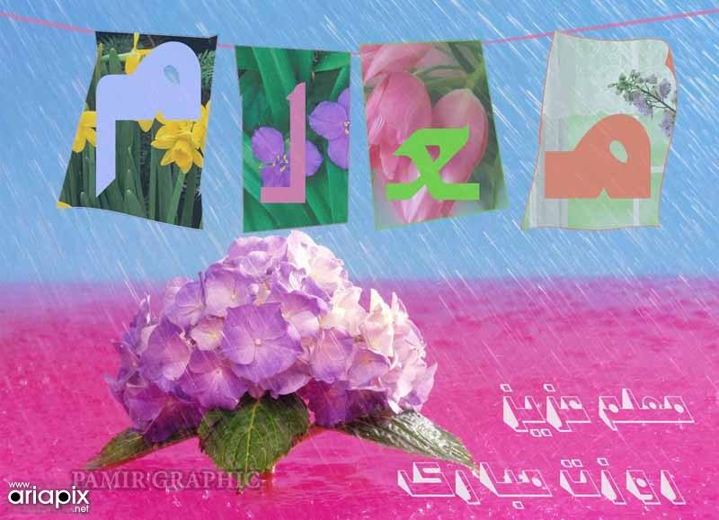 کارت پستال تبریک روز معلم