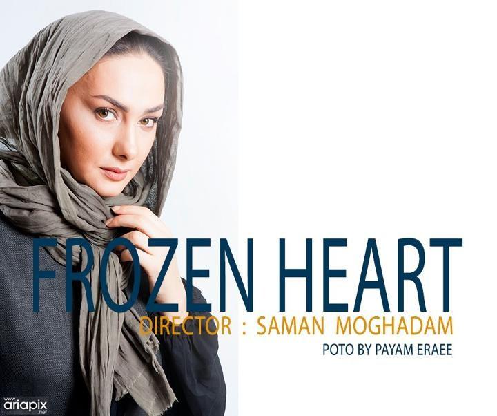 سری جدید قلب یخی با بازی مهران مدیری و هدیه تهرانی