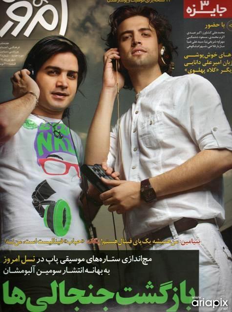 عکسهای جدید بنیامین بهادری با محسن یگانه