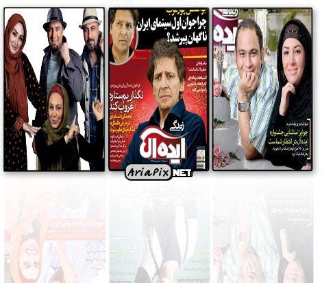 بازیگران در مجلات مهر 91
