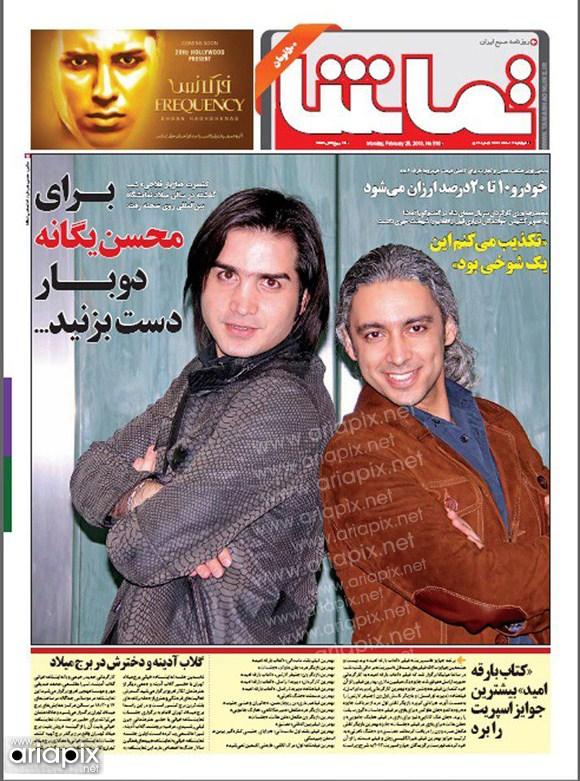 عکس بازیگران در مجلات سینما اسفند 91