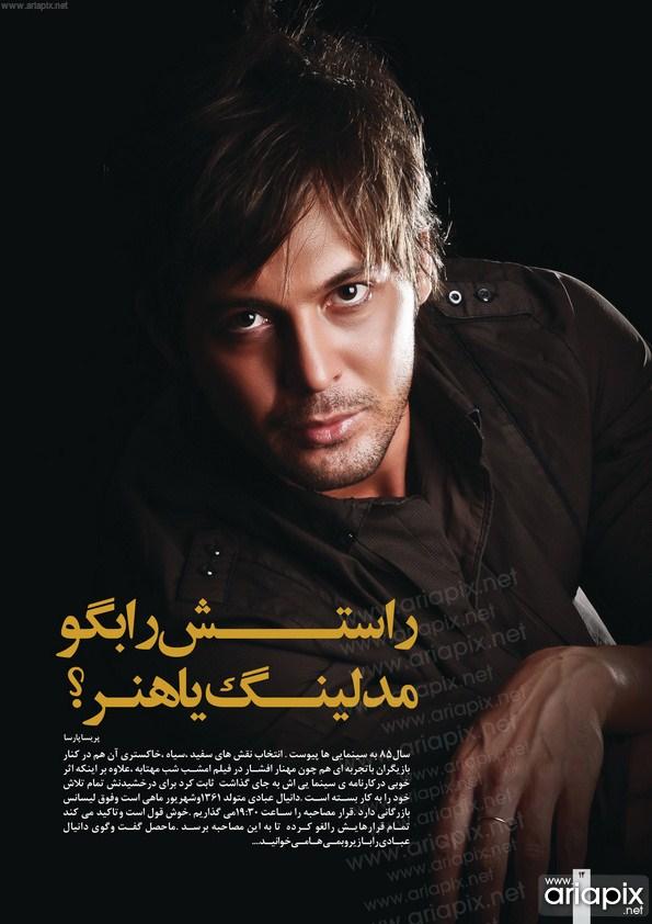 مجله زیر و بم و بازیگران ایرانی
