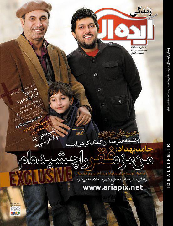 عکس جدید حامد بهداد ,حمید فرخ نژاد و پسرش
