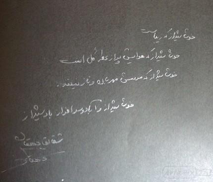 Dastkhat-Bazigaran تیر 90