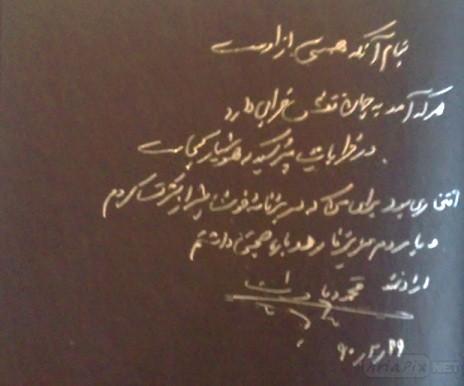 دست خط بازیگران ایرانی