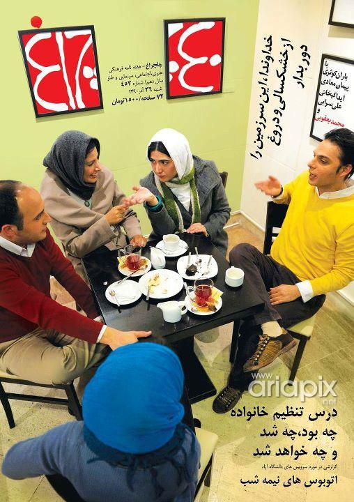 جلد مجلات سینمایی بهمن 90