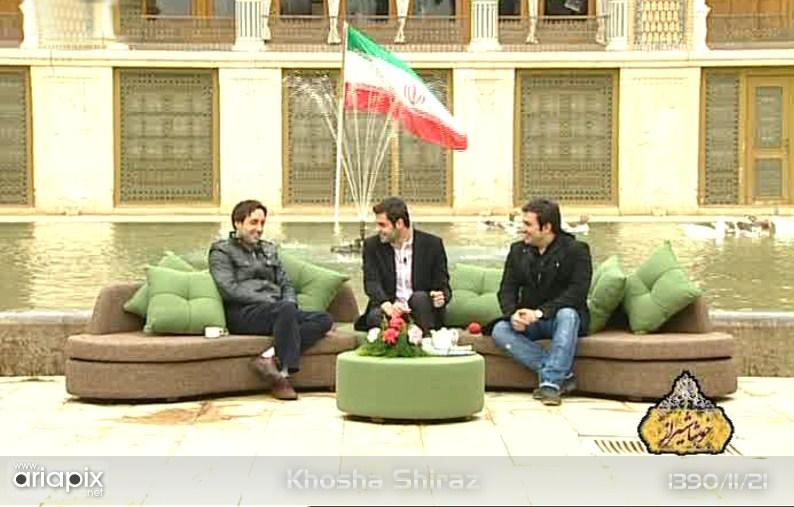 عکسهای امیرحسین رستمی در برنامه خوشا شیراز