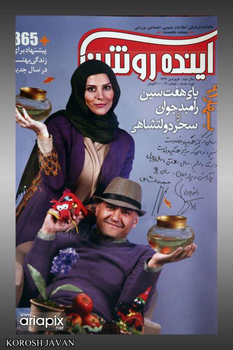 عکس های سحر دولتشاهی و همسرش رامید جوان در سال 91
