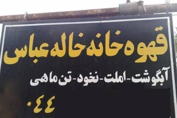 سوژه های ایرانی , جدیدترین عکس سوژه های ایرانی