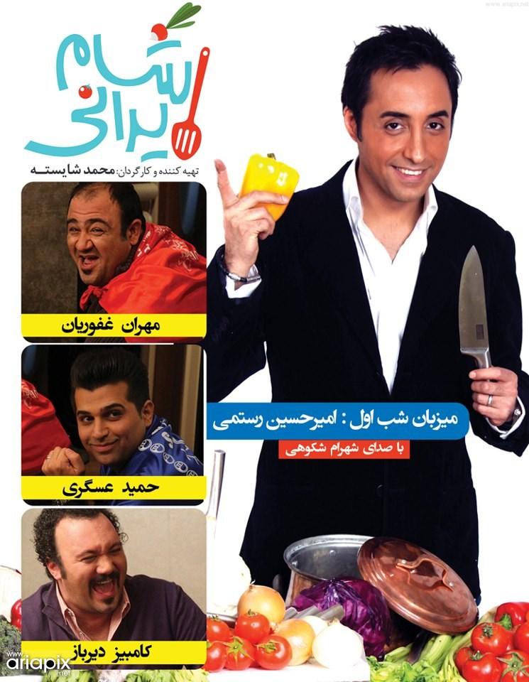 امیر حسین رستمی بازیگر در سری سوم شام ایرانی