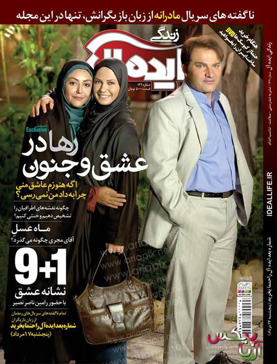 مهدی سلطانی,لعیا زنگنه و شقایق فراهانی در مجله زندگی ایده آل مرداد ماه 92