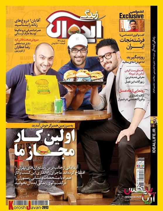 گروه برو بکس در مجله ایده آل / تیر ماه 92