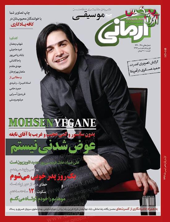 محسن یگانه مصاحبه در مجله آرمانی + عکس جدید محسن یگانه/ تیر ماه 92