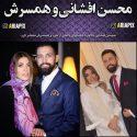 بیوگرافی محسن افشانی و همسرش +ماجرای ازدواج ,عشق سابق و عکسها