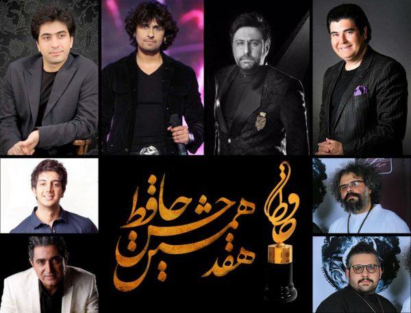 نامزدهای تیتراژ جشن حافظ 96