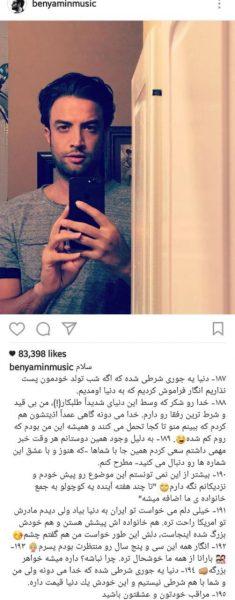 پسر بنیامین بهادری