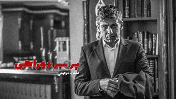 حمید گودرزی در سریال بر سر دوراهی