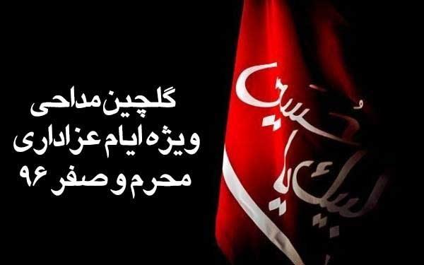 دانلود مداحی محرم عاشورا و تاسوعا 96
