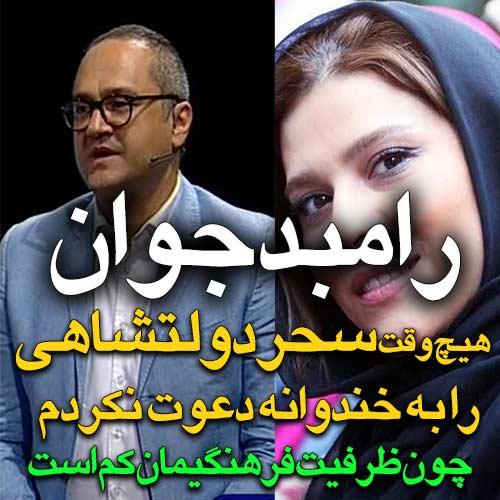 دلیل دعوت نکردن سحر دولتشاهی توسط رامبد جوان به برنامه خندوانه