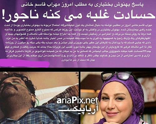 بهنوش بختیاری و مهراب قاسمخانی