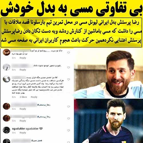 بی تفاوتی مسی به رضا پرستش بدل ایرانی اش