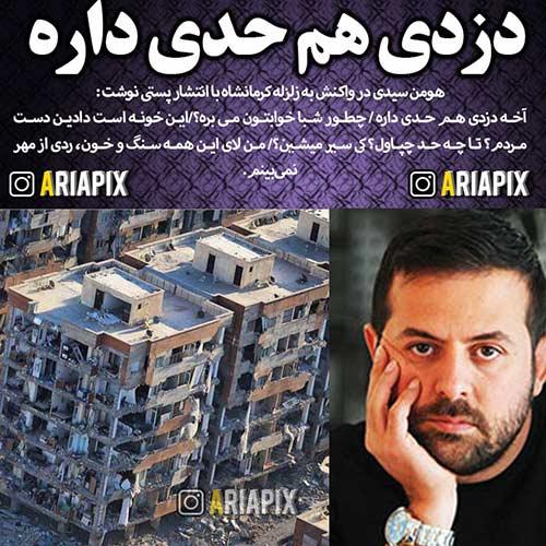 واکنش تند هومن سیدی به مسکن مهر بعد از زلزله کرمانشاه