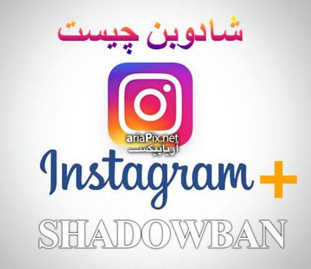 شادوبن اینستاگرام چیست +راههای درآمدن از شادوبن shadowban