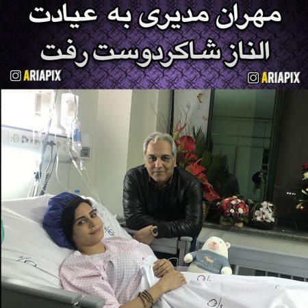 عیادت مهران مدیری از الناز شاکردوست