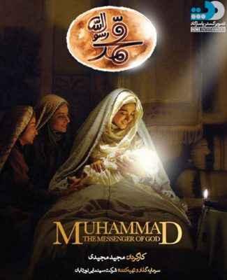 دانلود فیلم محمد رسول الله با لینک مستقیم