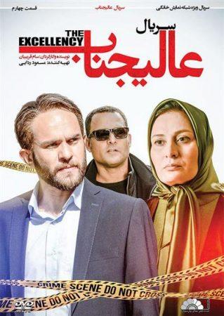 دانلود قسمت 4 چهارم سریال عالیجناب
