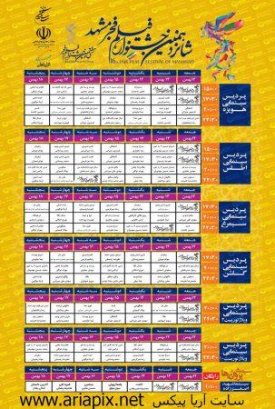 جدول اکران فیلمهای جشنواره فجر 97 در شهر مشهد