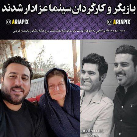 فوت مادر محسن کیایی