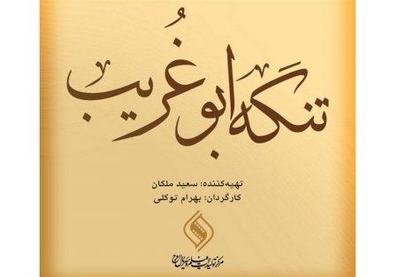 فیلم تنگه ابوغریب دانلود