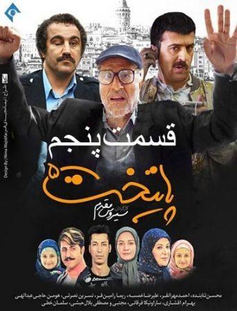 دانلود سریال پایتخت 5 قسمت پنجم