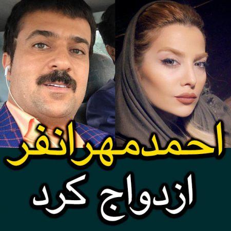 ازدواج احمد مهرانفر + همسر احمد مهرانفر